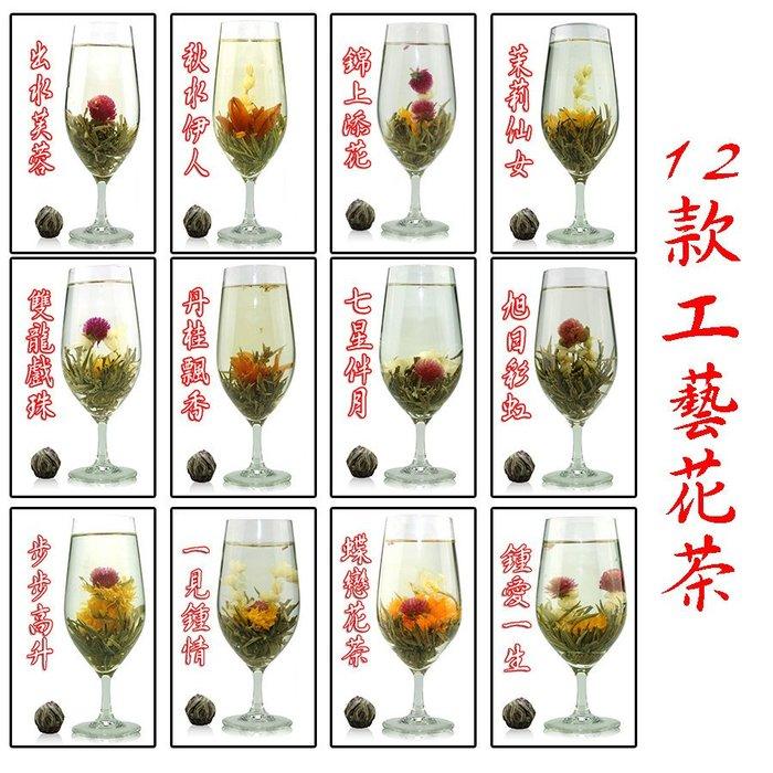 【自在坊】花茶  觀賞飲用兩相宜 工藝花茶系列 茶球 花球 開花花茶 茶香道