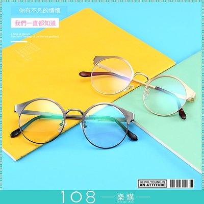 108樂購 義大利英國 開球面 輕量 金屬格調 時尚尖端 平光 眼鏡 原體斯文 男女可戴  圓框 【GL1101】