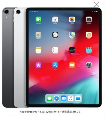 天下通手機旗艦店Apple iPad Pro 12.9吋 (2018) Wi-Fi+流動網絡 256GB