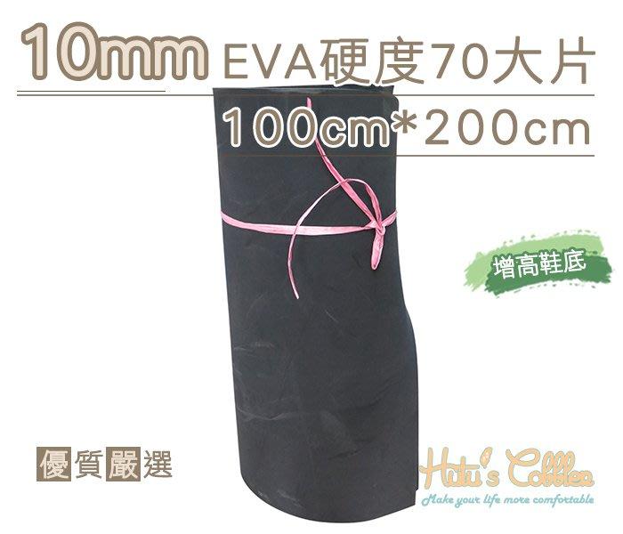 糊塗鞋匠 優質鞋材 N231 10mmEVA硬度70大片 100cm*200cm 長短腳使用 另有其他厚度