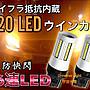 NEW LED( 解碼 防快閃)T20 7443 1156 平腳 斜腳 黃光 單芯 雙 方向燈 轉向燈 小燈 大燈 平角