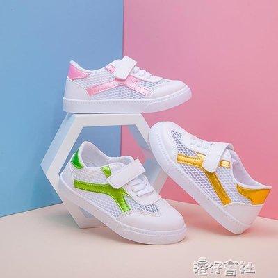 夏季兒童運動鞋女童鏤空小白鞋男童透氣軟底鞋網鞋    全館免運