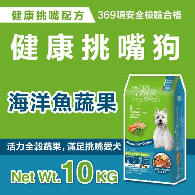 【LCB藍帶廚坊-WELLNESS狗糧】 - 健康挑嘴/海洋魚蔬果配方(10KG)