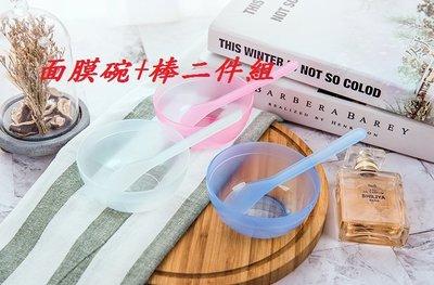 ☆芊芊☆現貨二件組面膜工具組 面膜碗 面膜棒 DIY美容用品
