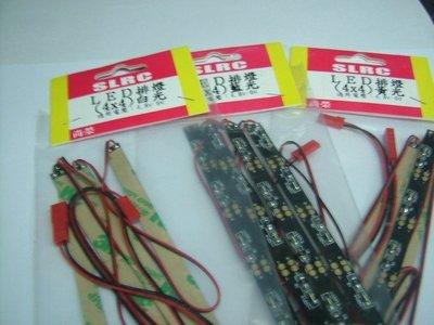 ☆大都會☆SLRC LED排燈 (4X4) 黃光
