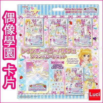 日本 偶像學園 卡片 一包4張 內有B...