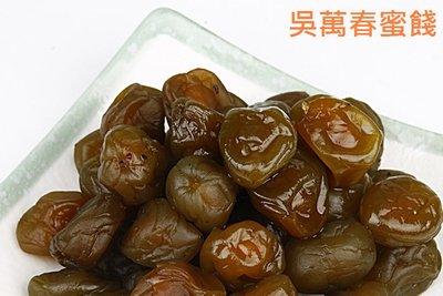 紫蘇梅~~台南蜜餞 古早味 休閒零嘴 ...
