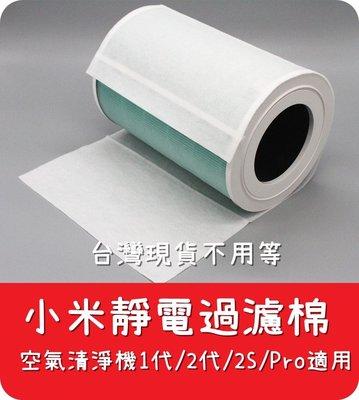 【艾思黛拉A0499】米家/ 小米 空氣淨化器 空氣清淨機 通用 初效濾棉 靜電濾棉 1代 2代 2S Pro 可使用 台北市