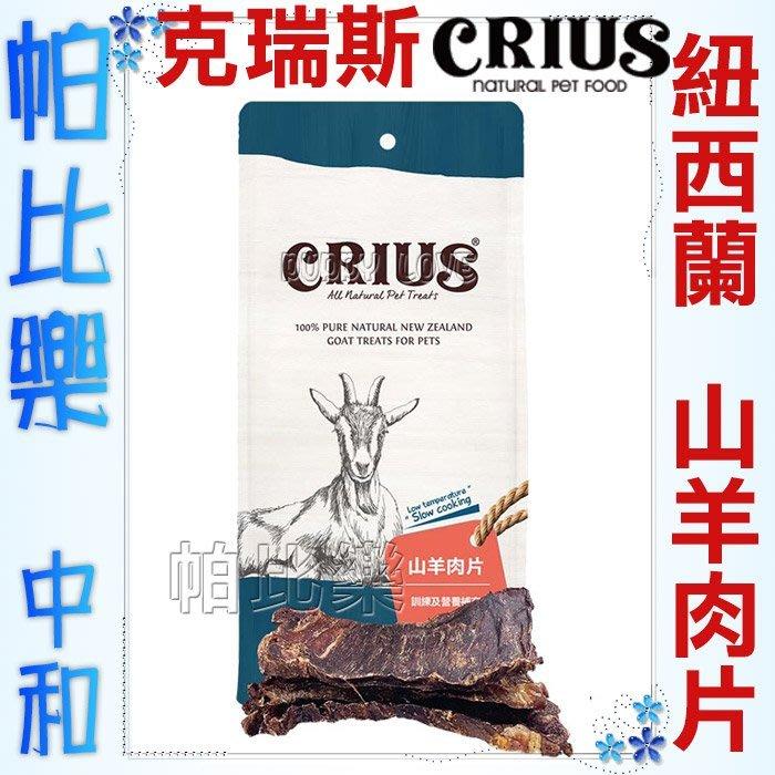 ◇帕比樂◇ CRIUS 克瑞斯100%天然紐西蘭點心【山羊肉片50克】原廠包裝