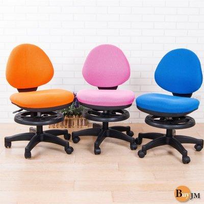 書櫃 書桌【百嘉美】繽紛活動式兒童專用電腦椅(3色) 辦公椅 網椅 鞋櫃 穿衣鏡 電腦桌 兒童椅 P-D-CH063