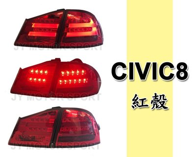 JY MOTOR 車身套件 _ CIVIC 8 代 喜美8代 K12 類F10 紅殼 光柱 LED 尾燈 後燈