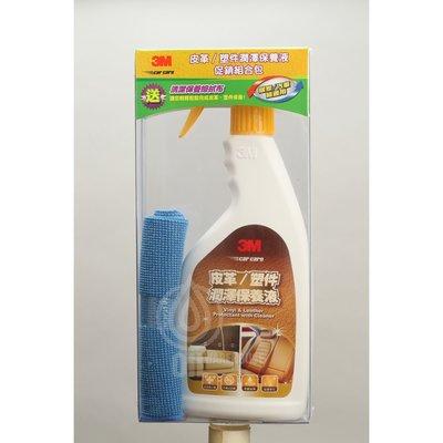 [機油倉庫]附發票3M PN38149皮革/塑件潤澤保養液促銷組合包500ml[直購價200元/罐]