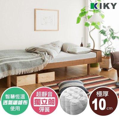 【2軟床】可以凹的獨立筒床墊│3.5尺單人加大 10CM超厚薄床墊 上下舖 雙層床KIKY~Europex3 學生床墊