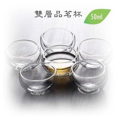 【九元生活百貨】雙層品茗杯/50ml 雙層玻璃茶杯 泡茶杯 品茶杯 隔熱不燙手