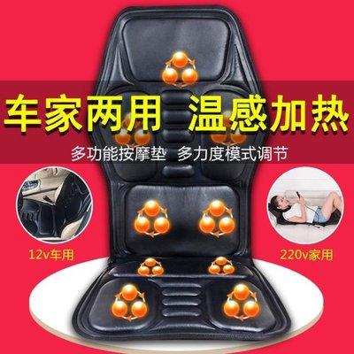 車載按摩器頸部肩部腰部全身多功能汽車按摩坐墊車用電動按摩靠墊