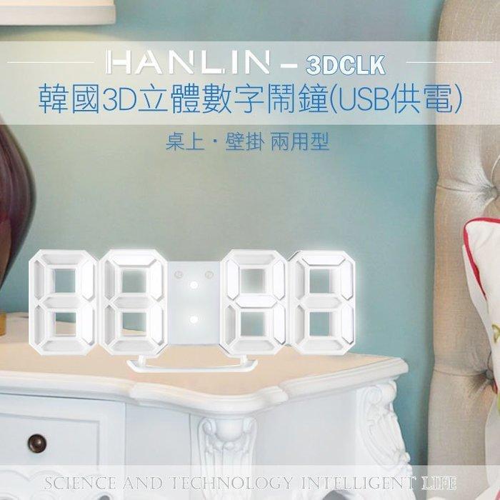 【全館折扣】 韓國3D立體數字鬧鐘 HANLIN-3DCLK USB LED時鐘 掛鐘 電子鬧鐘 小夜燈 夜光 數字鐘