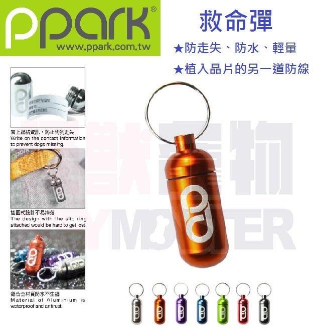 怪獸寵物 Baby Monster【寵物工園PPARK】基本款 救命彈 (植入晶片的另一道防線) 7色