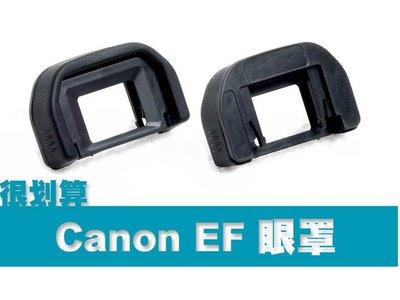 Canon EF 眼罩 550D 700D 450D 6500D 1000D 600d 100d 台北市