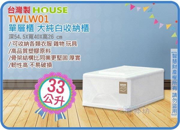 =海神坊=台灣製 TWLW01 單層櫃 大純白收納櫃 抽屜櫃 整理箱 收納箱 置物箱 分類箱33L 3入950元免運