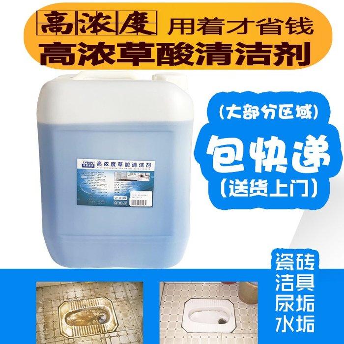 聚吉小屋 #高濃度草酸酸性清洗除垢劑換位潔廁馬桶除垢外墻清洗裝修開荒
