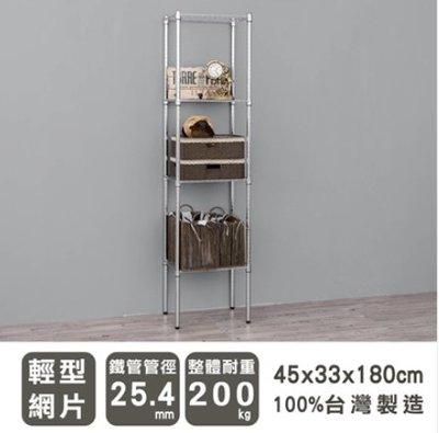 【免運】45x33x180cm 輕型四...