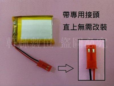 軒林-附發票 專用3.7V電池 適用 小牛津 帽T熊 萌萌兔 故事機 503040 #D102E