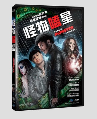 合友唱片 面交 自取 怪物嗑星 Badass Monster Killer DVD