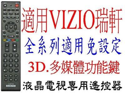 全新適用瑞軒VIZIO液晶電視遙控器適...