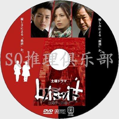 2009推理劇DVD:刑事之現場S2/刑事現場S2【森山未來/加藤愛】DVD