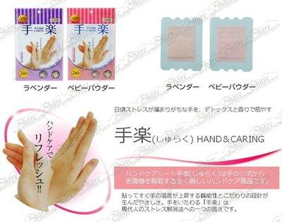 日本製 手樂系列1包2入 HAND&CARING 木醋液 日本色許取得手部專用技術 手膜