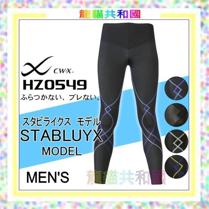 ※Wacoal華歌爾【日本製】CW-X男版STABILYX系列HZO549瑜珈路跑馬拉松 壓縮褲壓力褲 加壓褲伸縮機能褲