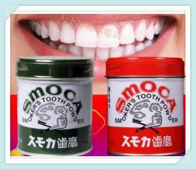 A日本 斯摩卡SMOCA牙膏粉牙斑淨 洗牙粉 美白牙齒 去煙漬茶漬155g牙斑淨Y2082972938