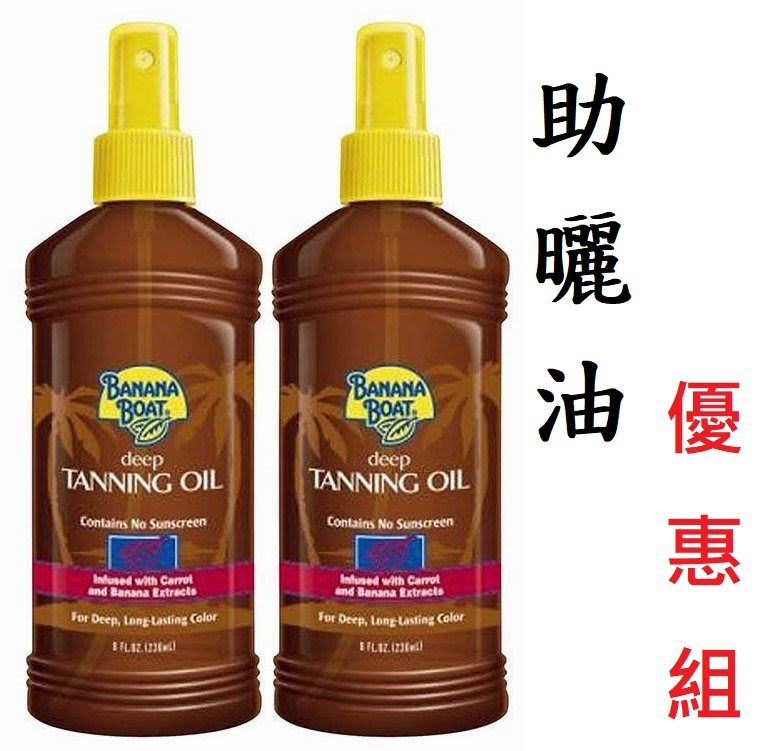 《Banana Boat Deep Tanning Oil香蕉船助曬油2瓶優惠組》 海灘室內都可助曬劑仿曬油椰子油助曬乳