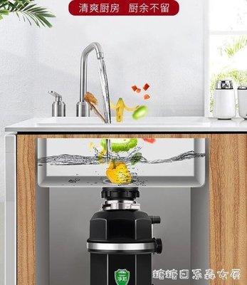【免運】家用廚房食物垃圾處理器水槽下水管廚餘粉碎機220v TTRX96316
