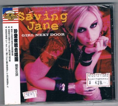 [鑫隆音樂]西洋CD-珍愛救贖合唱團 Saving Jane:鄰家女孩Girl Next Door(全新)免競標