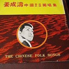 尋寶---黑膠唱片---姜成濤