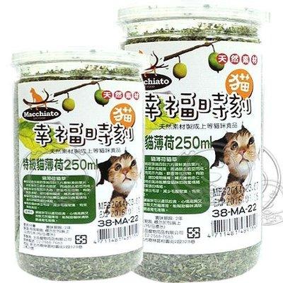 【??培菓寵物48H出貨??】幸福時刻》頂級貓草細葉250ml/瓶  特價199元(自取不打折)