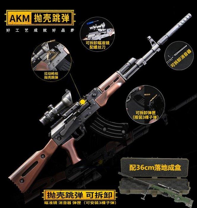 絶地求生PUBG 大吉大利晚上吃雞 落地成盒AWM M416  大號拋殼跳彈版(此款直接贈送金屬槍架)