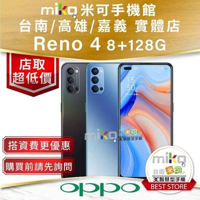五甲【MIKO米可手機館】OPPO Reno 4 5G 8G/128G 6.4吋 雙卡機 黑空機價$11990