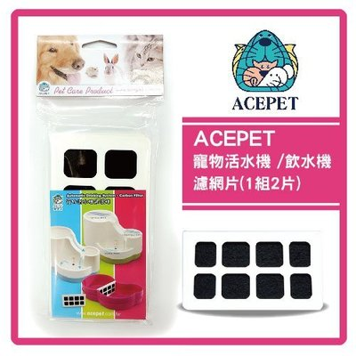 皇冠ACEPET寵物活水機飲水機專用活性碳濾心 濾網 過濾綿 濾片 替芯#912-7-1(單枚入)每包90元 新竹市