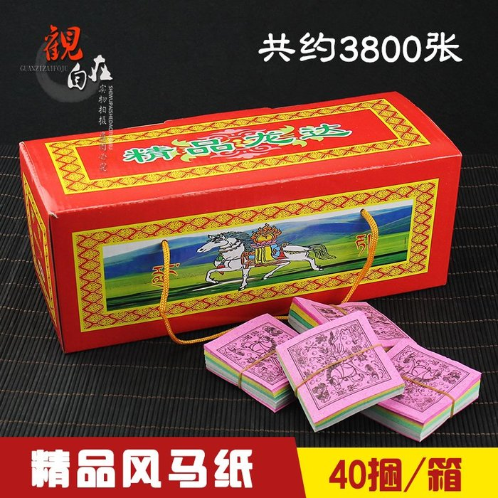 聚吉小屋 #風馬紙藏傳佛教用品龍達天馬飛馬隆達批量發吉祥轉運保平安小包裝