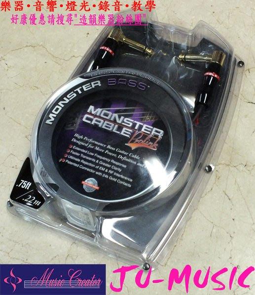造韻樂器音響- JU-MUSIC - Monster BASS 0.75DA BASS 電貝斯 短 導線 另有 12呎 21呎
