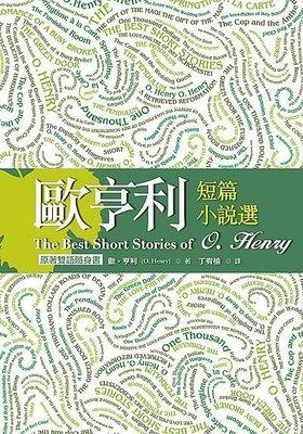《度度鳥》歐亨利短篇小說選The Best Short Stories of O. He│寂天文化│全新│定價:250元