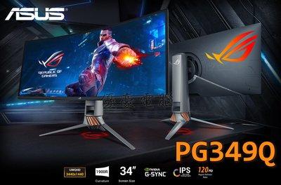 快速出貨【UH 3C】ASUS SWIFT PG349-Q ROG 34吋 1900R 無邊框 曲面液晶顯示器 電競螢幕