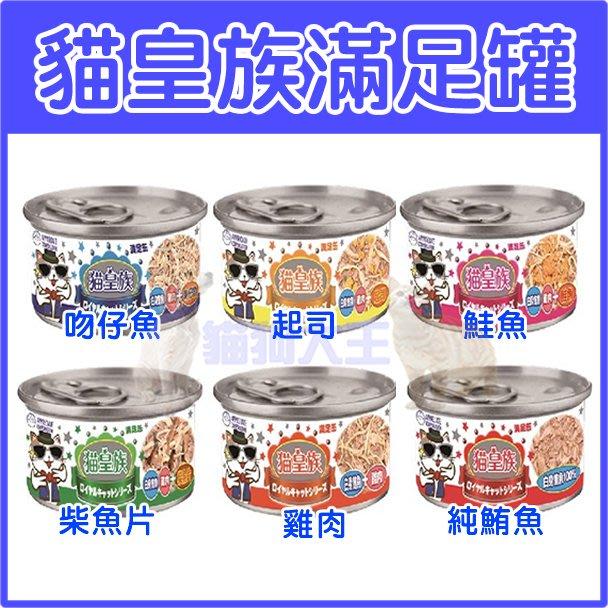 貓皇族滿足罐 白肉鮪魚170g 一箱24罐 5箱免運費