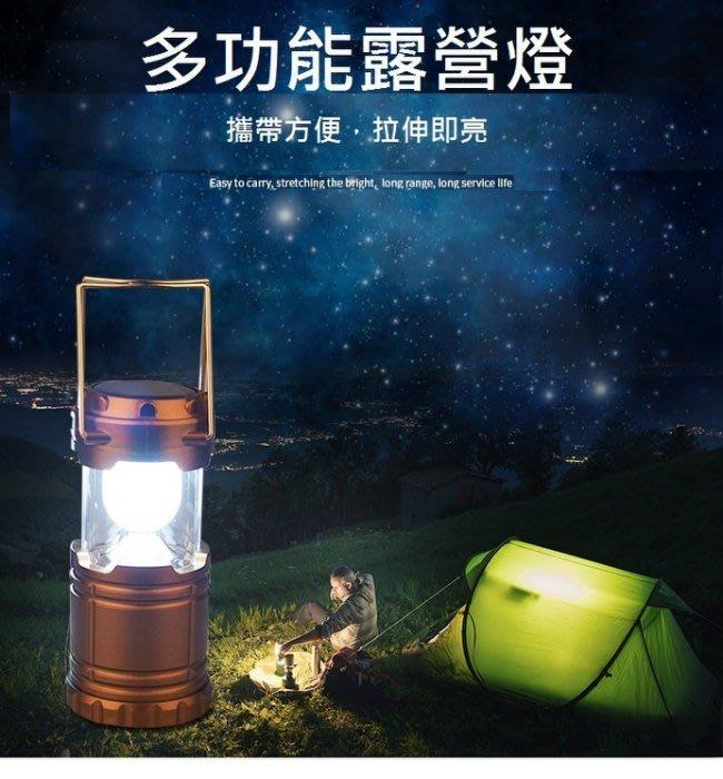 保證最低價 (多強光手電筒功能)(三合一/太陽能露營燈/行動電源/手電筒) 可吊掛拉伸式帳篷燈禮品贈品來店禮 釣魚燈