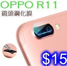 OPPO 手機鏡頭保護貼膜 R11S ...