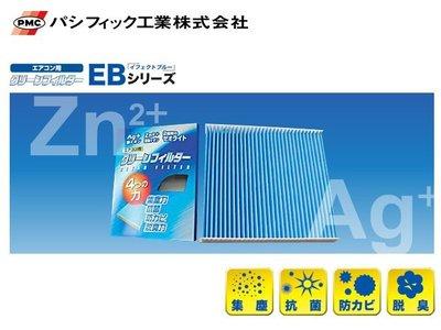 【Power Parts】日本 PMC 雙效強力脫臭抗菌冷氣濾芯 EB-410 MAZDA CX-5 2013-