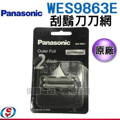 【新莊信源】Panasonic國際牌 刮鬍刀替換刀網WES9863E ~適用機種:ES-RW35/ES-RC50