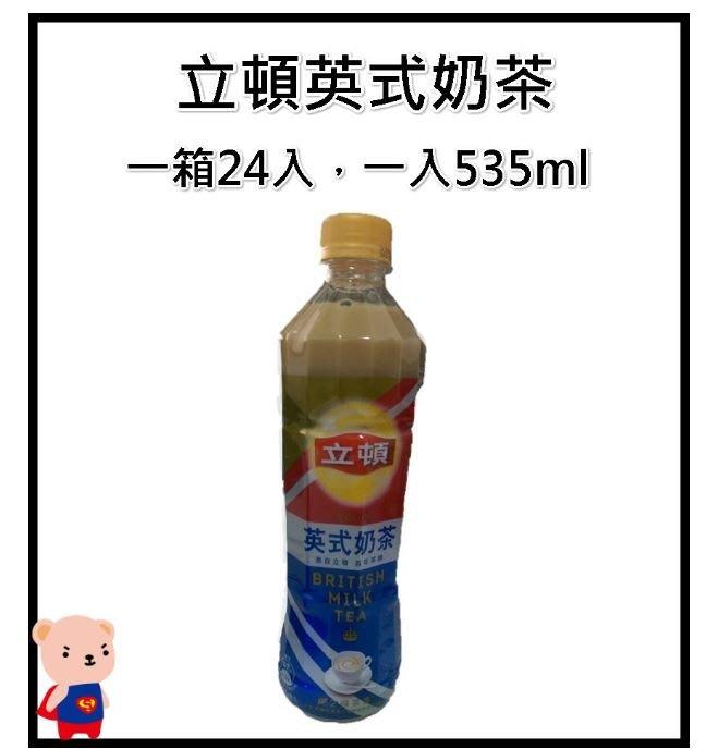 奶茶 立頓英式奶茶  一箱24入 一入535ml 飲料 立頓 英式奶茶 解渴
